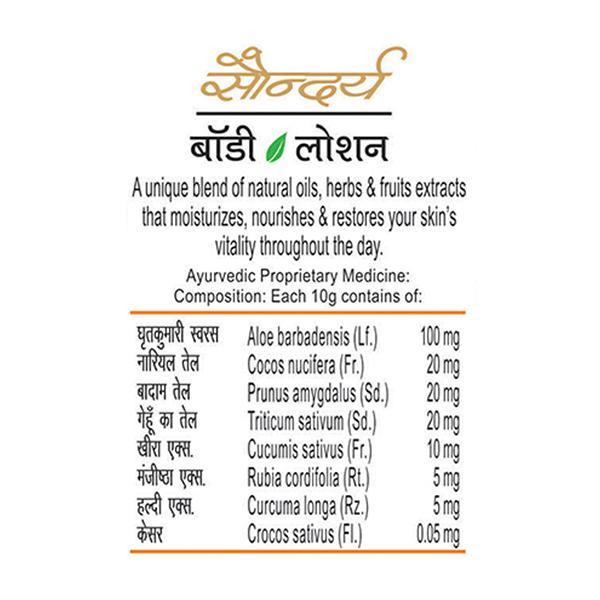 Patanjali Saundarya Body Lotion 200 ml